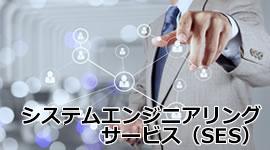 システムエンジニアリングサービス(SES)